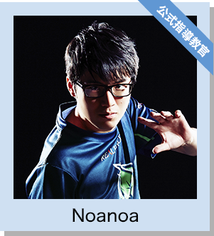 公式指導教官 Noanoa